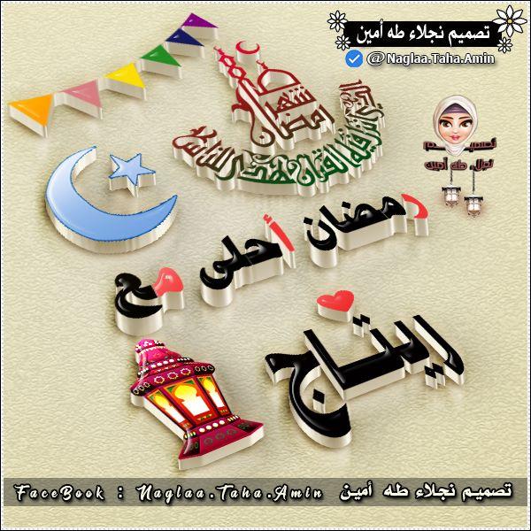 ramadan ahla ma3a 20 رمضان احلى مع .. اسماء البنات