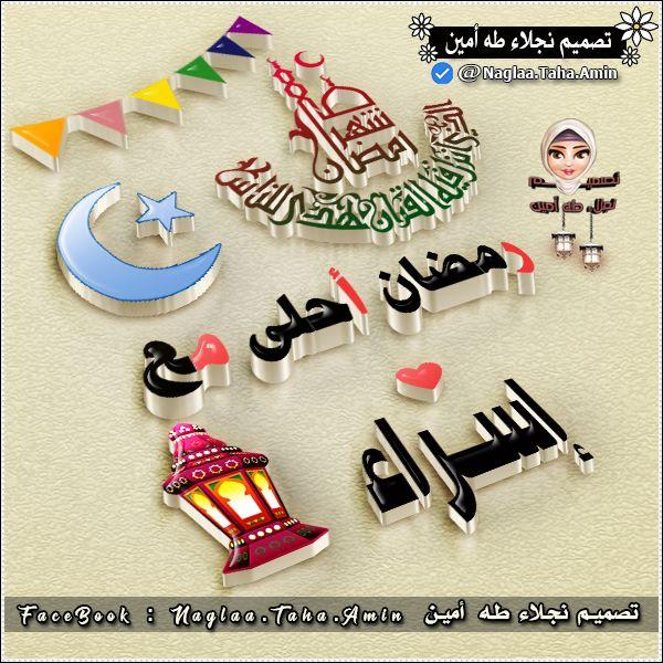 ramadan ahla ma3a 24 رمضان احلى مع .. اسماء البنات