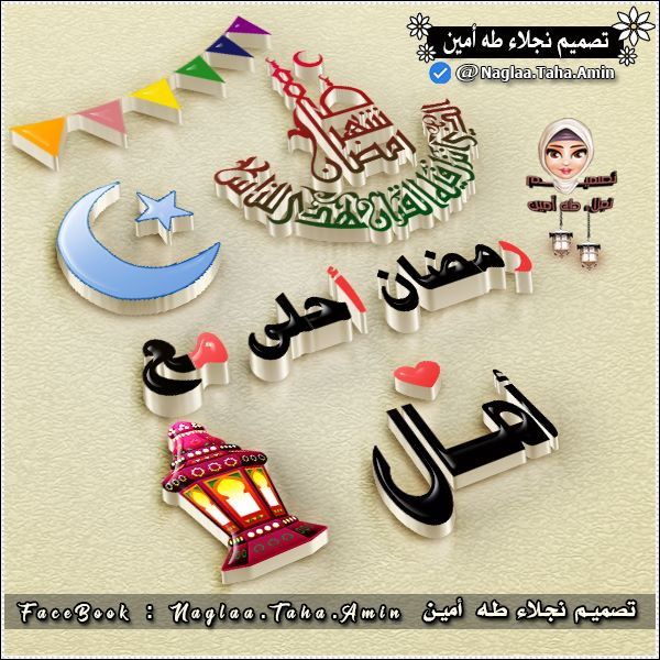 ramadan ahla ma3a 27 رمضان احلى مع .. اسماء البنات