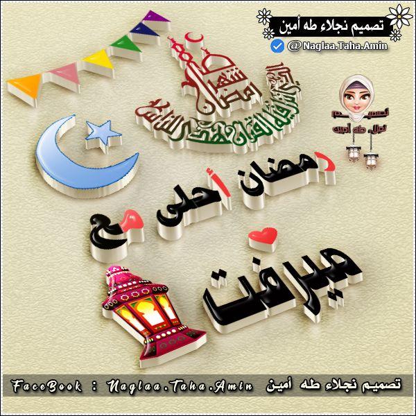 ramadan ahla ma3a 28 رمضان احلى مع .. اسماء البنات