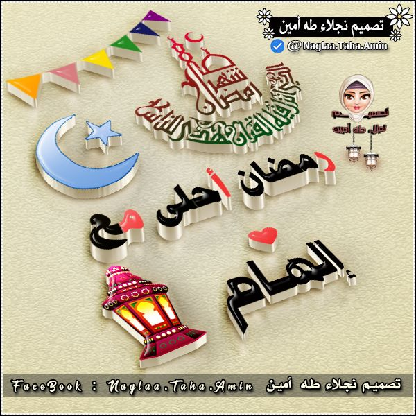 ramadan ahla ma3a 29 رمضان احلى مع .. اسماء البنات