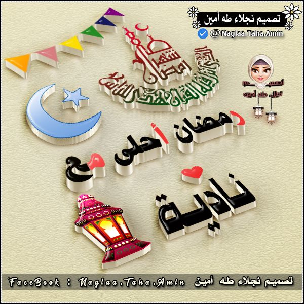 ramadan ahla ma3a 3 رمضان احلى مع .. اسماء البنات