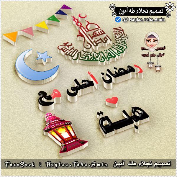 ramadan ahla ma3a 31 رمضان احلى مع .. اسماء البنات