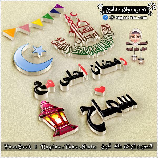 ramadan ahla ma3a 32 رمضان احلى مع .. اسماء البنات