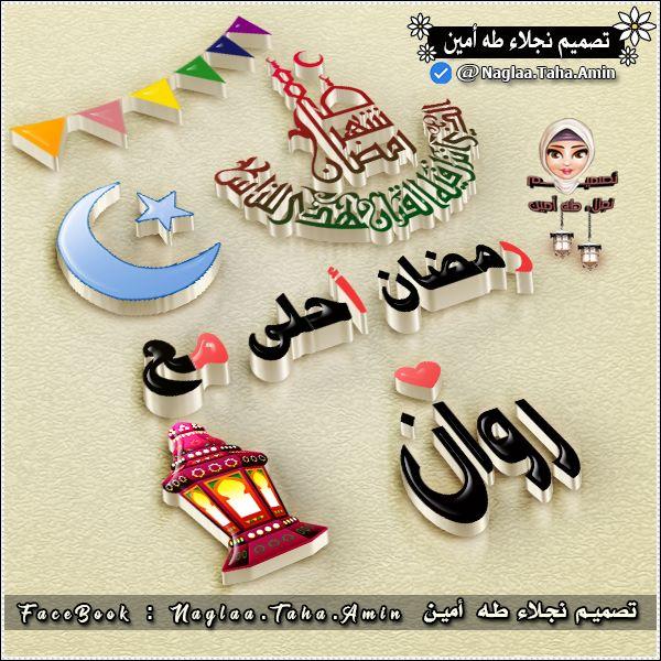 ramadan ahla ma3a 34 رمضان احلى مع .. اسماء البنات