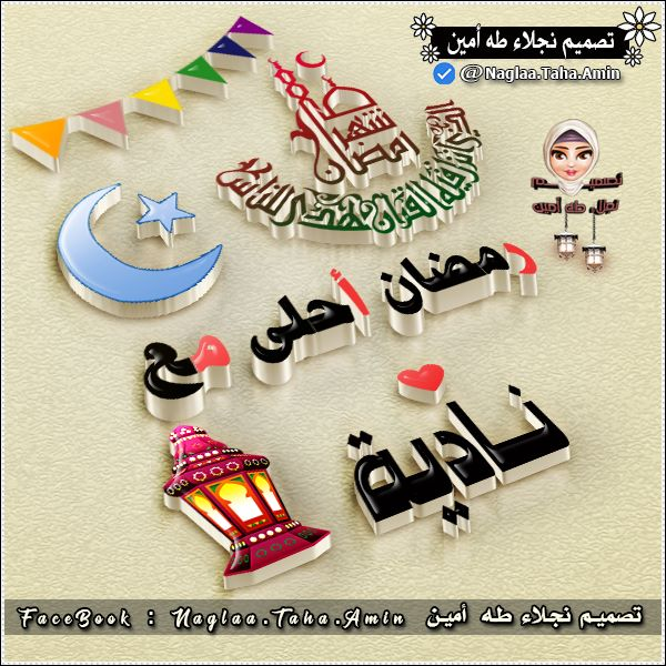 ramadan ahla ma3a 37 رمضان احلى مع .. اسماء البنات