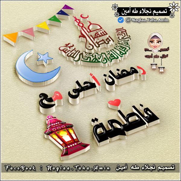 ramadan ahla ma3a 38 رمضان احلى مع .. اسماء البنات