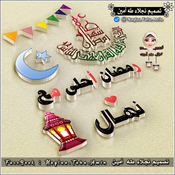 ramadan ahla ma3a 4 رمضان احلى مع .. اسماء البنات