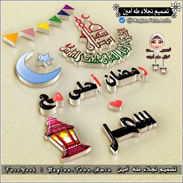 ramadan ahla ma3a 40 رمضان احلى مع .. اسماء البنات