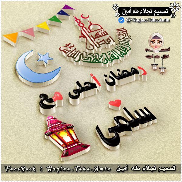 ramadan ahla ma3a 41 رمضان احلى مع .. اسماء البنات