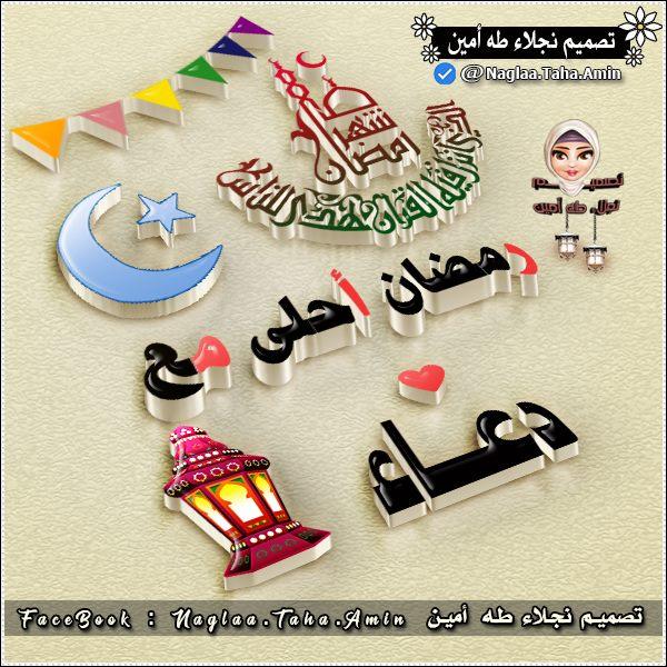 ramadan ahla ma3a 46 رمضان احلى مع .. اسماء البنات