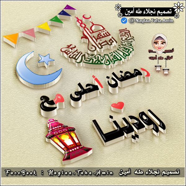 ramadan ahla ma3a 48 رمضان احلى مع .. اسماء البنات