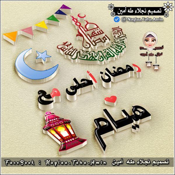 ramadan ahla ma3a 5 رمضان احلى مع .. اسماء البنات