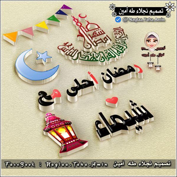 ramadan ahla ma3a 50 رمضان احلى مع .. اسماء البنات