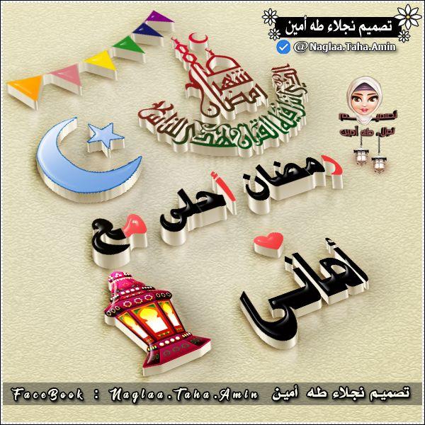 ramadan ahla ma3a 52 رمضان احلى مع .. اسماء البنات