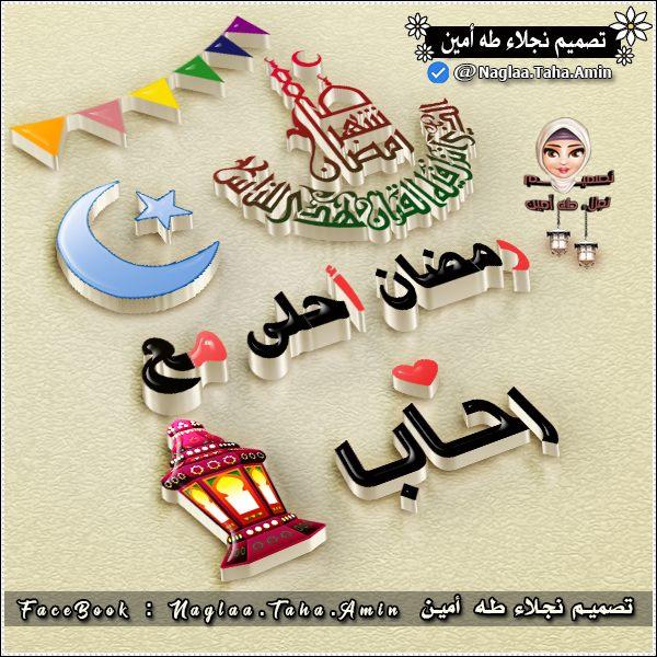 ramadan ahla ma3a 53 رمضان احلى مع .. اسماء البنات
