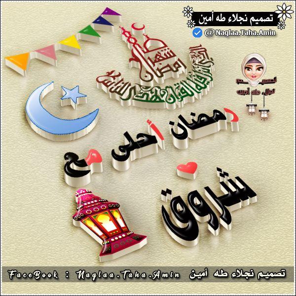 ramadan ahla ma3a 54 رمضان احلى مع .. اسماء البنات