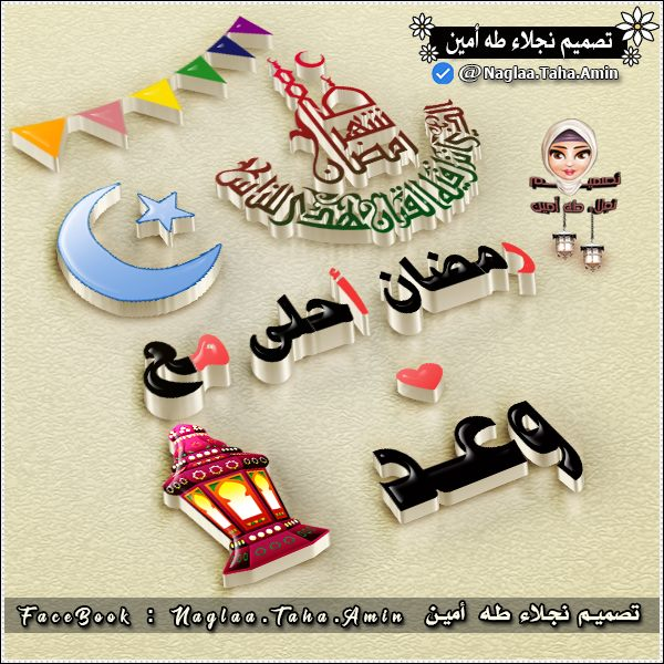ramadan ahla ma3a 56 رمضان احلى مع .. اسماء البنات