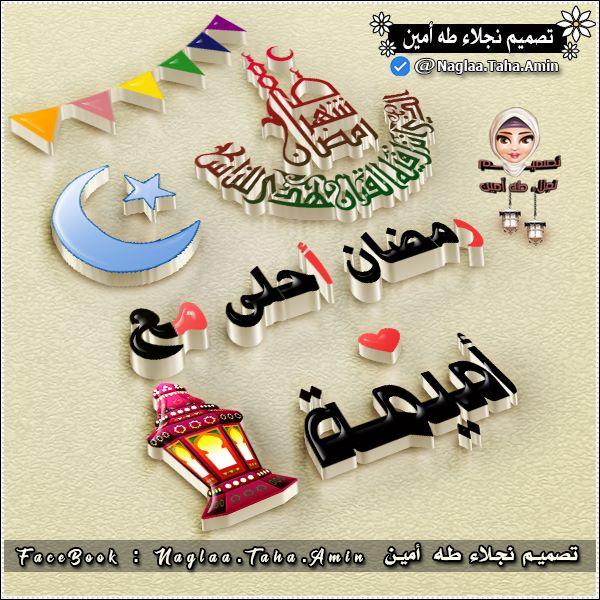 ramadan ahla ma3a 57 رمضان احلى مع .. اسماء البنات