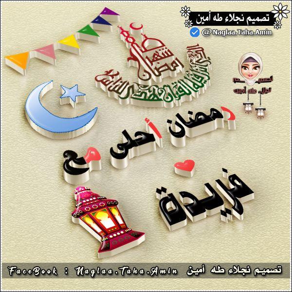 ramadan ahla ma3a 59 رمضان احلى مع .. اسماء البنات