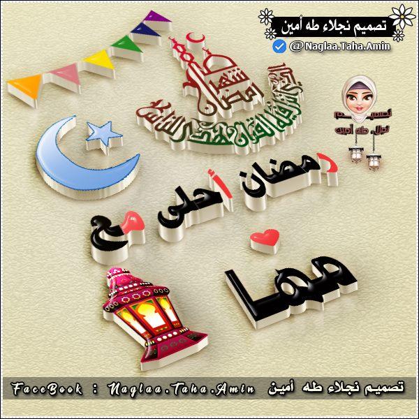 ramadan ahla ma3a 61 رمضان احلى مع .. اسماء البنات