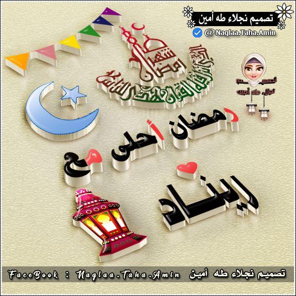 ramadan ahla ma3a 62 رمضان احلى مع .. اسماء البنات