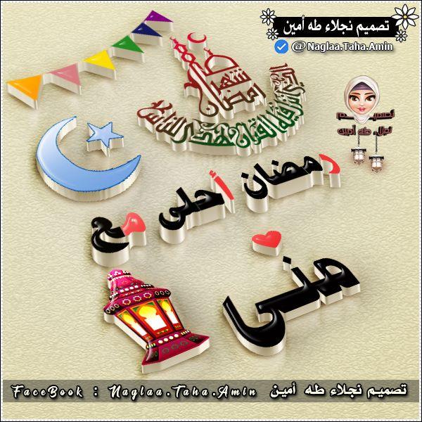 ramadan ahla ma3a 63 رمضان احلى مع .. اسماء البنات