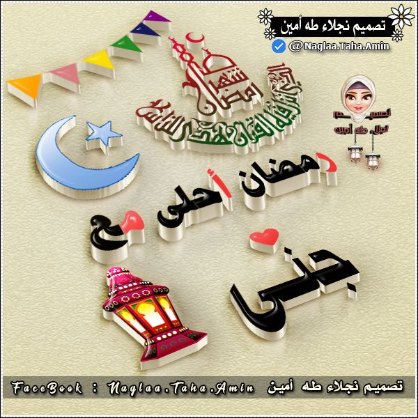 ramadan ahla ma3a 64 رمضان احلى مع .. اسماء البنات