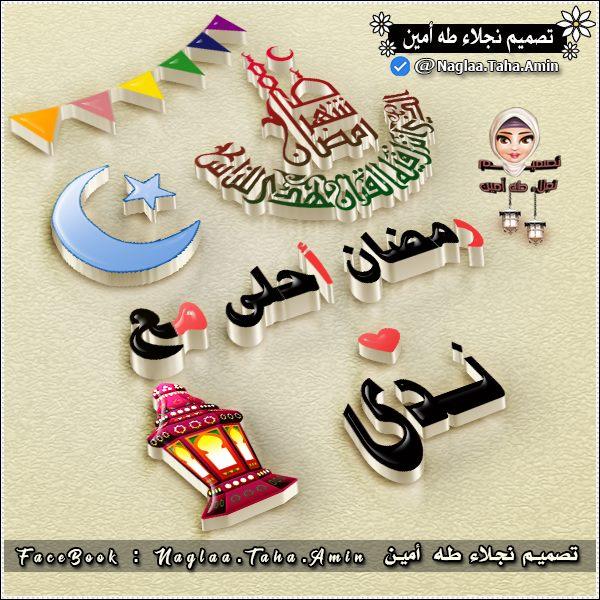 ramadan ahla ma3a 7 رمضان احلى مع .. اسماء البنات