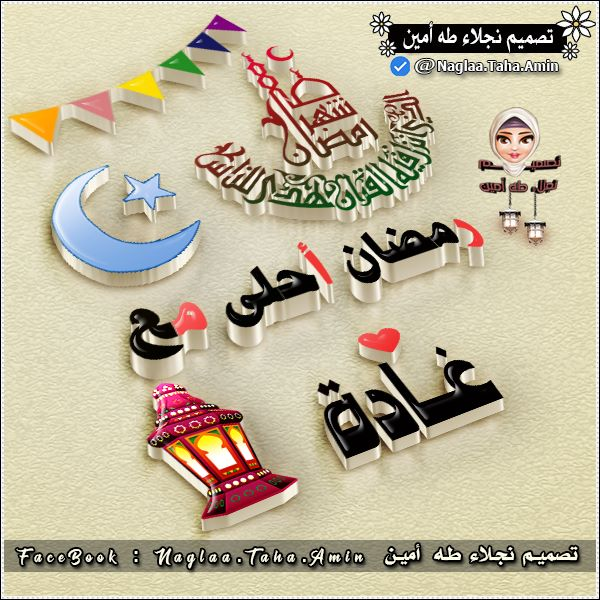 ramadan ahla ma3a 8 رمضان احلى مع .. اسماء البنات