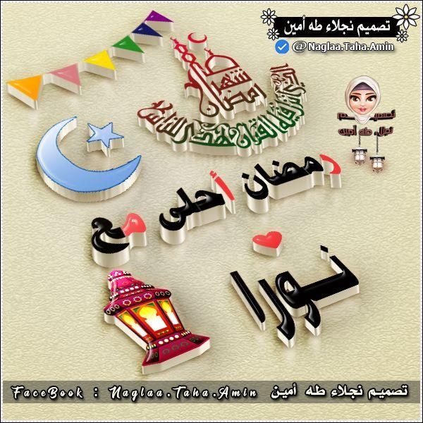 ramadan ahla ma3a 9 رمضان احلى مع .. اسماء البنات