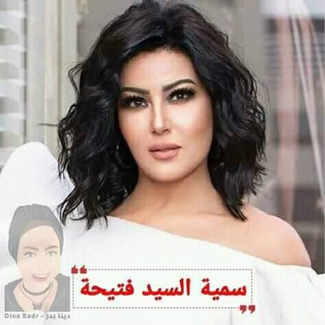 اسم الفنانه سميه الخشاب الحقيقي ماهي اسماء الفنانين الحقيقيه