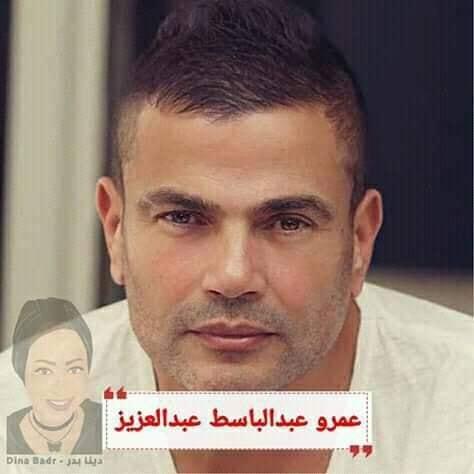 اسم الفنان عمرو دياب الحقيقي ماهي اسماء الفنانين الحقيقيه