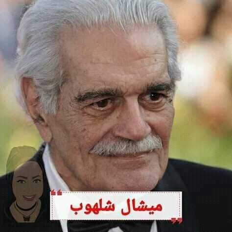 اسم الفنان عمر الشريف الحقيقي ماهي اسماء الفنانين الحقيقيه