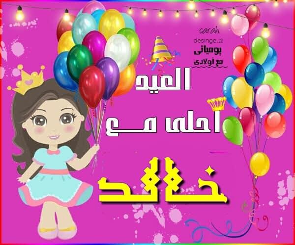 العبد احلى مع خالد صور مكتوب عليها العيد احلى مع