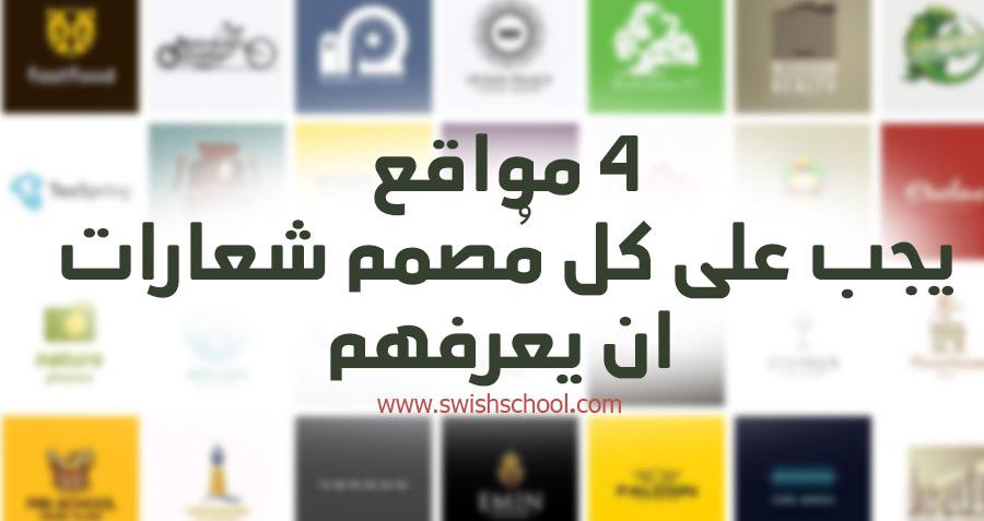 مواقع تصميم شعارات 4 مواقع يجب على كل مُصمم شعارات ان يعرفهم
