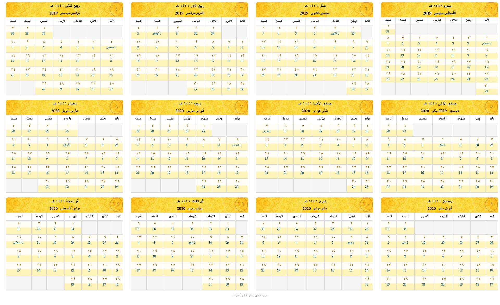 جدول التقويم الهجري 1441 التقويم الهجري 1441