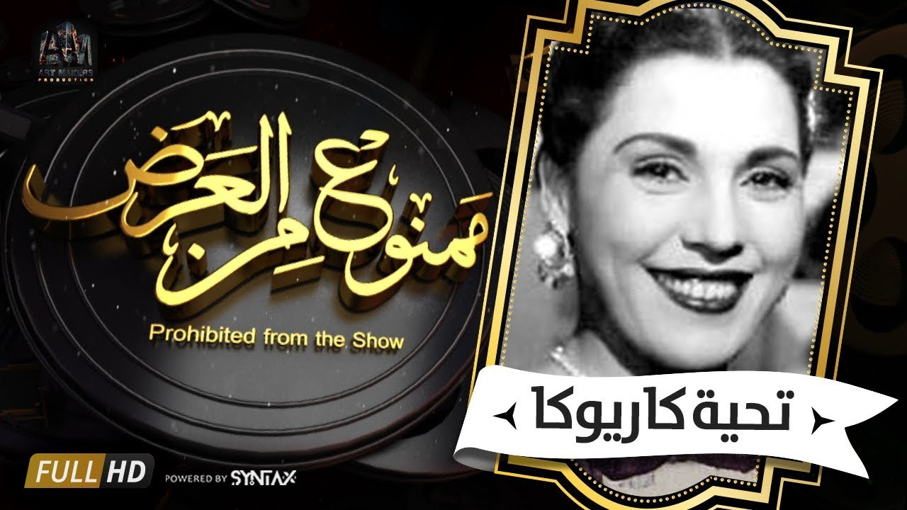 قصه حياه تحيه كاريوكا الشعراوي لتحيه كاريوكا أنا غيران منك يا تحية