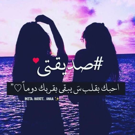 اصدقاء 1 يعني ايه صديق مخلص وما هي قيمه الصداقه
