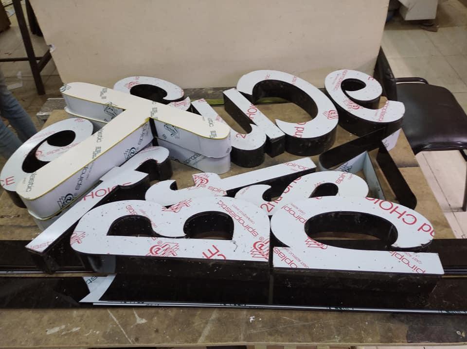 تصنيع الحروف البارزة 1 كيفيه تصنيع الحروف البارزة