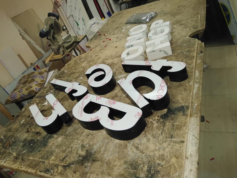 تصنيع الحروف البارزة 10 كيفيه تصنيع الحروف البارزة