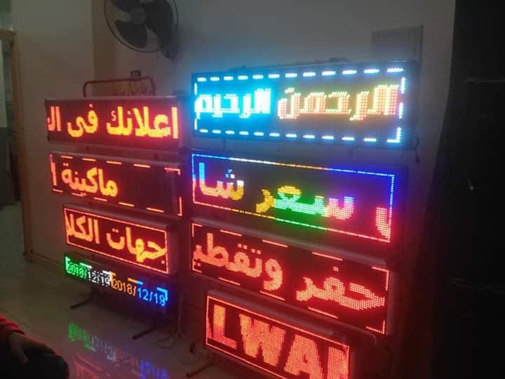 شاشات الكترونيه 4 Led screen شاشات و يفط الكترونيه متحركه