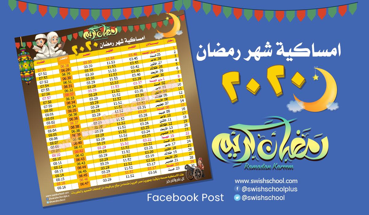 امساكيه شهر رمضان 2020 فيس بوك امساكية رمضان 2020