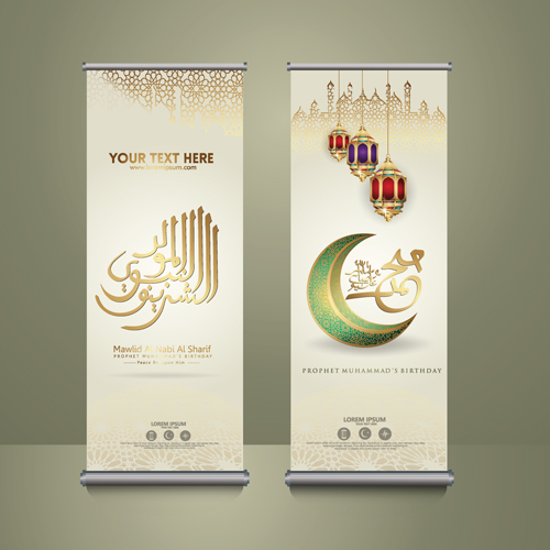 بنرات اسلاميه 6 تصاميم بنرات اسلاميه للدعايه والاعلان