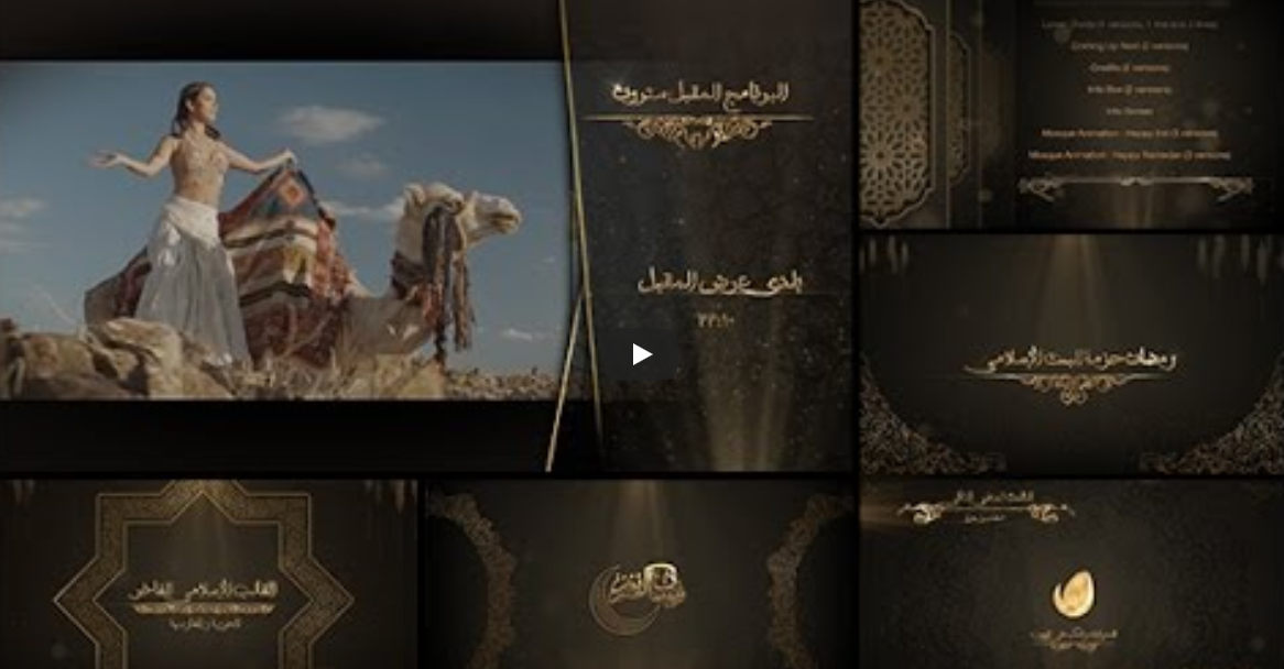 After Effects Template Luxury Islamic Broadcast Package Ramadan قوى مكتبه مشاريع افترافيكت شهر رمضان و العيد