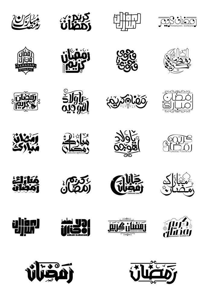 تصاميم مخطوطات شهر رمضان المبارك تحميل مخطوطات رمضان كريم حديثه