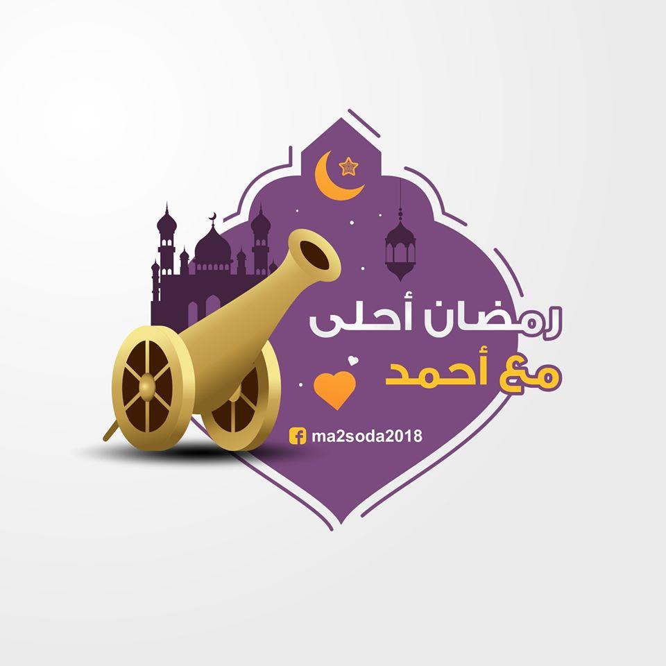رمضان احلى مع احمد رمضان احلى مع .. أجمل الأسماء