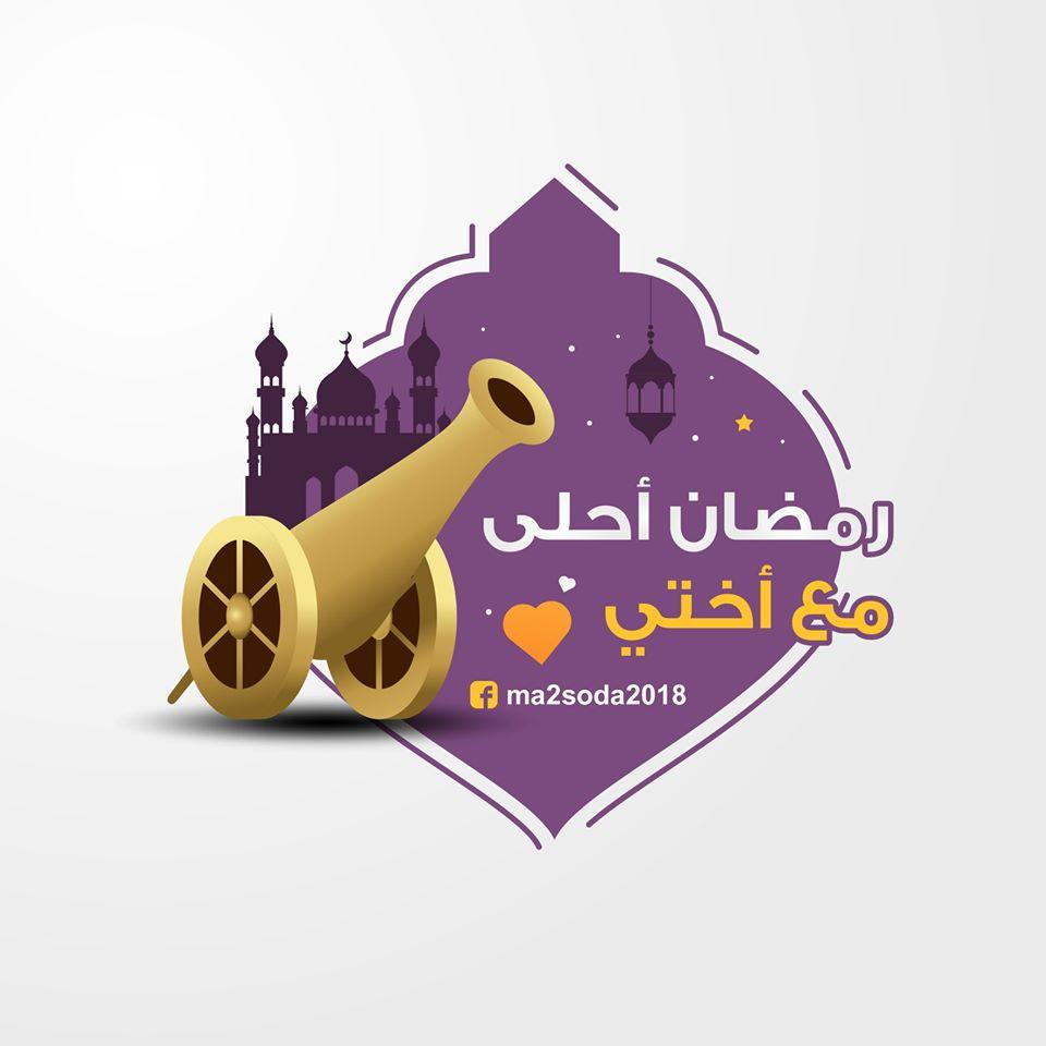 رمضان احلى مع اختي رمضان احلى مع .. أجمل الأسماء