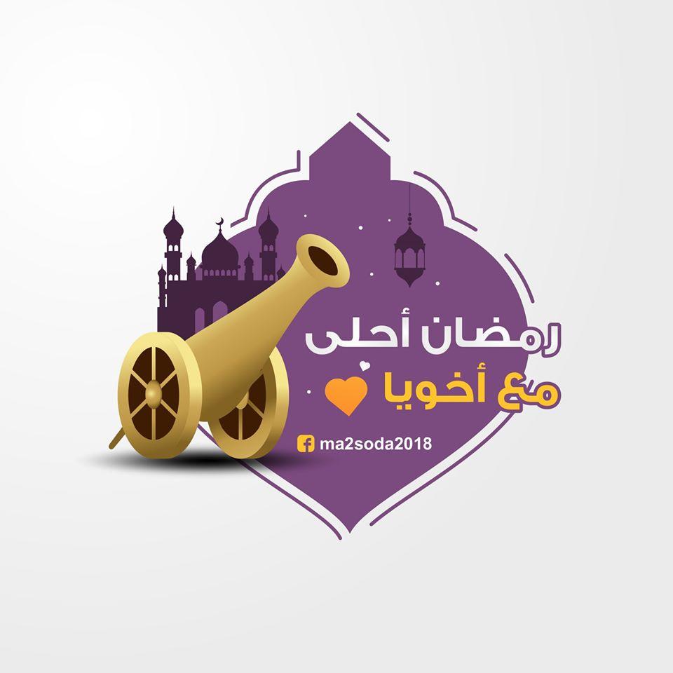 رمضان احلى مع اخويا رمضان احلى مع .. أجمل الأسماء