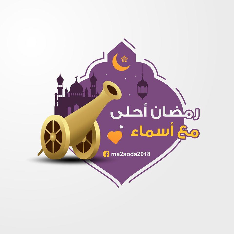 رمضان احلى مع اسماء رمضان احلى مع .. أجمل الأسماء